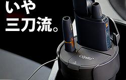 iQOS アイコス 充電器 車 タンブラー型 充電スタンド 3R-CIQ06