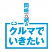 岡崎五朗のクルマでいきたい VOL.60 燃料電池車を照らす大発見