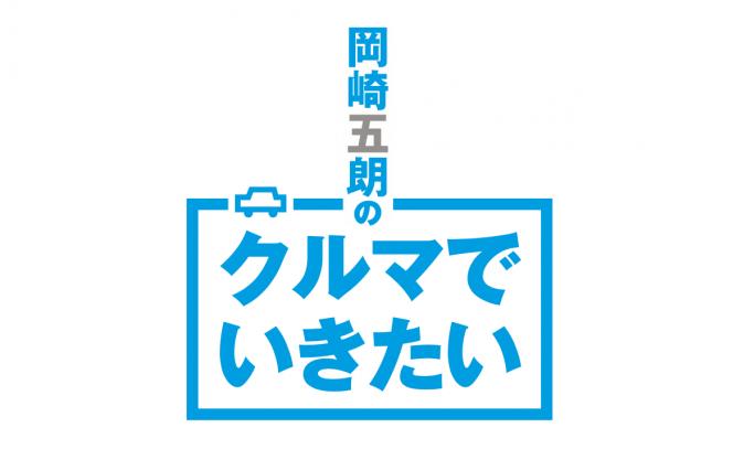 アヘッド 岡崎五朗のクルマでいきたい ロゴ