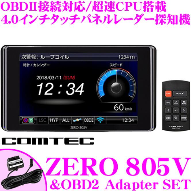 ZERO 805V &OBD2-R3 コムテック GPSレーダー探知機  OBDII接続コードセット