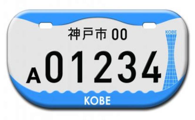 ご当地ナンバープレート 神戸