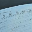 車検の書類や検査標章が平成のまま…「令和」の変更届を出す必要ある?