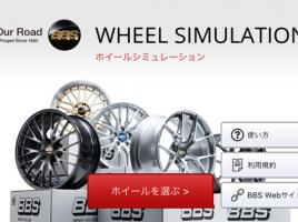 BBSジャパンのホイールフィッティングアプリが登場!自分の車の写真で憧れのBBS鍛造ホイールを試し履き?
