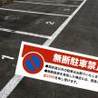 無断駐車罰金◯万円…なぜ場所によって金額が違うの?払うべきなの?