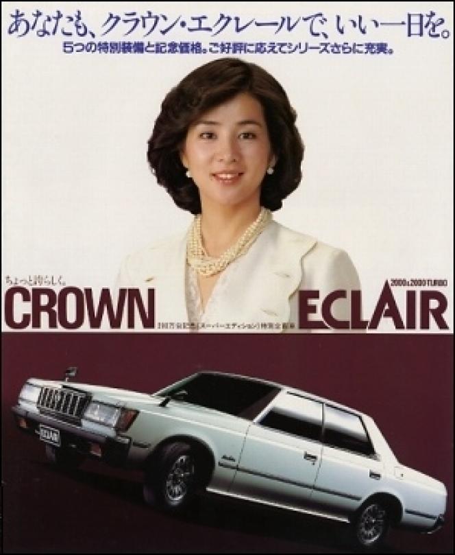 長年、クラウンのイメージキャラクターを務めていた吉永小百合さん