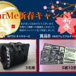 【CarMe新春キャンペーン】HKSプレミアムデイチケットとNITTOタイヤケースを当てよう