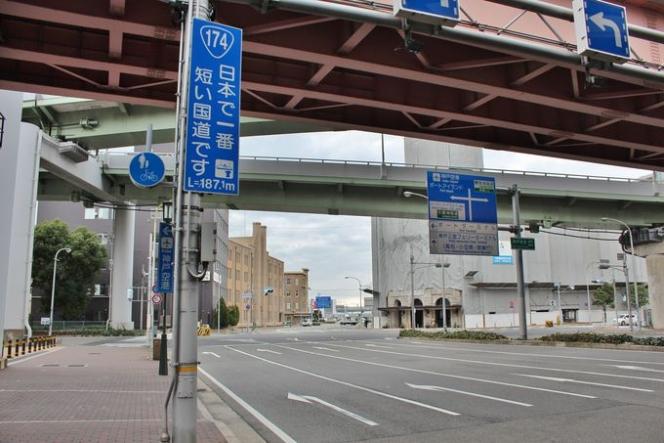 日本一短い国道