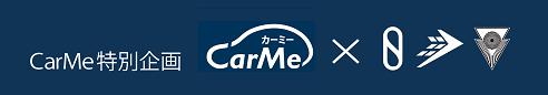 CarMe特別企画/CarMe/FIREWIRE