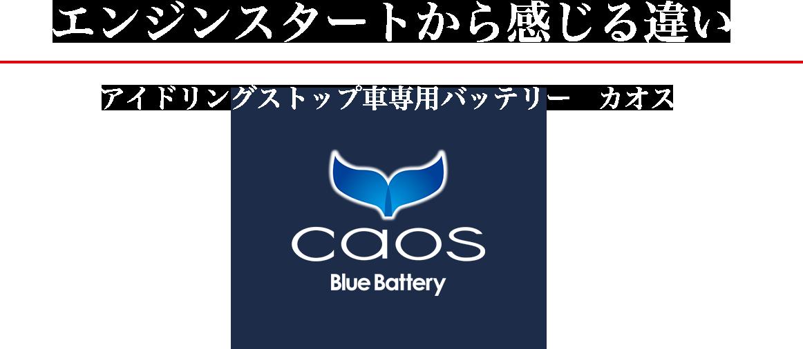 走りすら変える アイドリングストップ車専用バッテリー caos BlueBattery