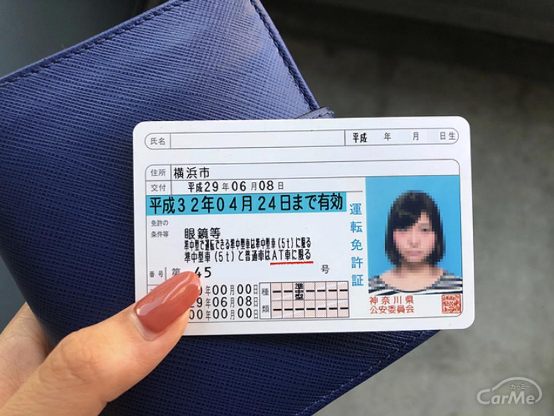 値段 車 の 免許