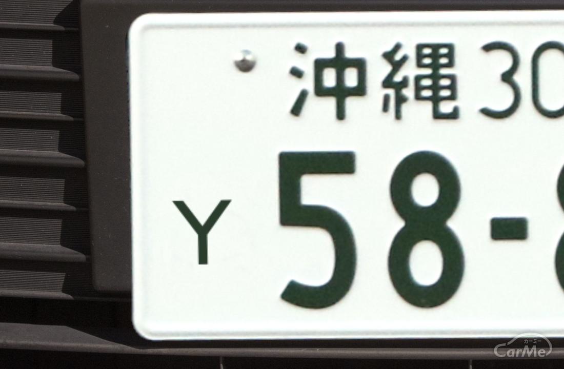 H ナンバー プレート