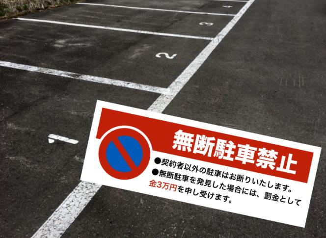 無断 駐車 警告 文