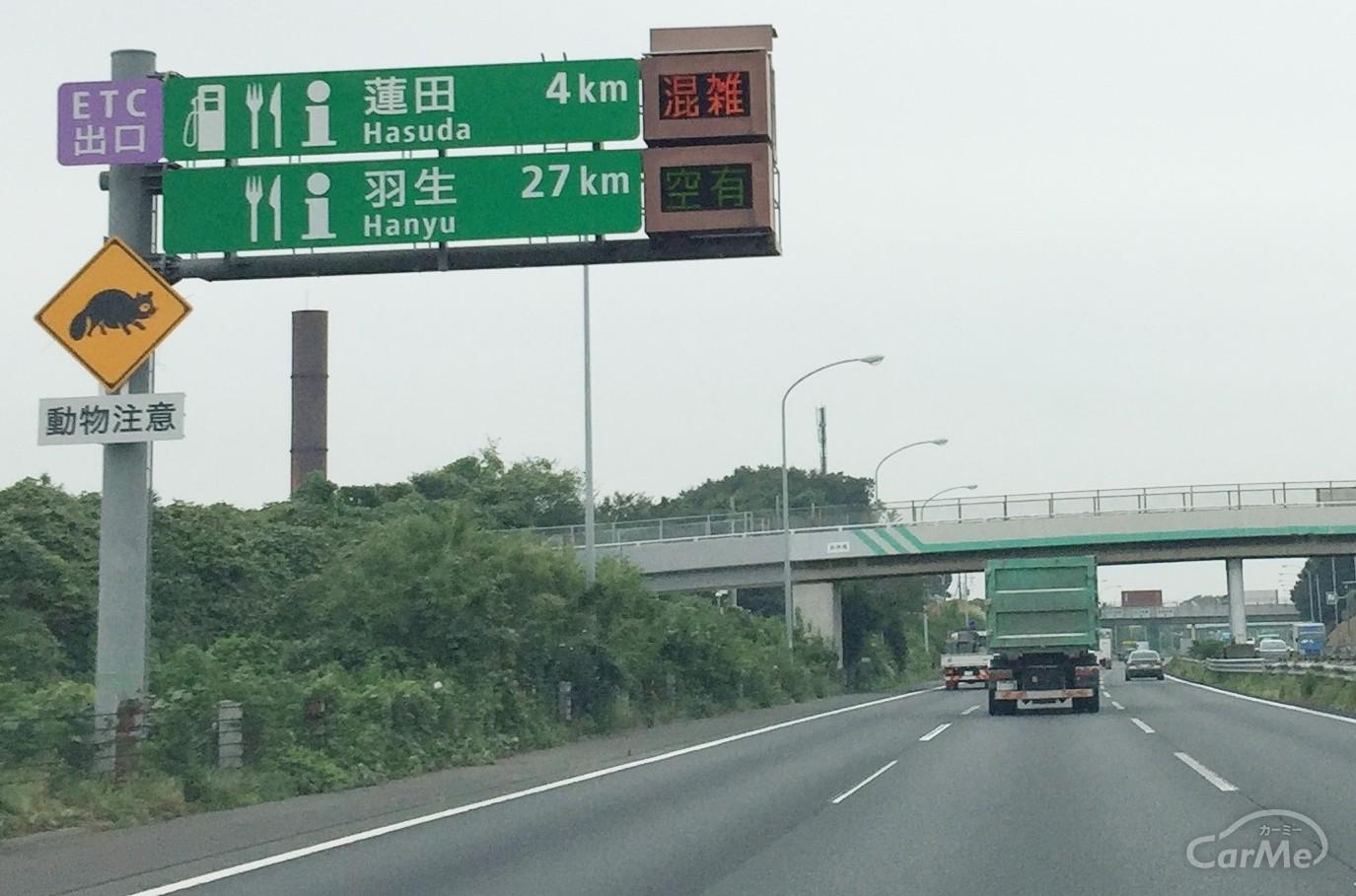 高速 通行止め 情報 東名